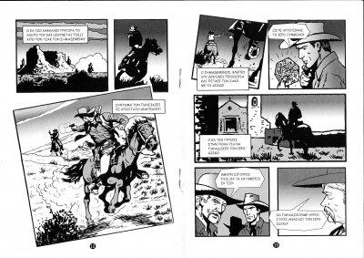 Ελ Τζο σελ. 12-13.jpg