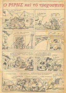 051 - Ο Ριρής και το τροχόσπιτο 13.10.1966.jpg