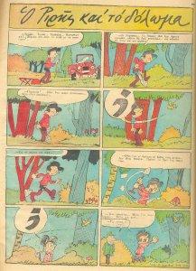 038 - Ο Ριρής και το δόλωμα 24.06.1965.jpg