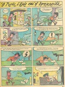 014 - Ο Ριρής, ο Αζόρ και η εφημερίδα 10.01.1963.jpg