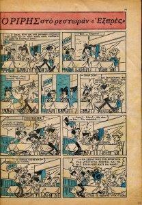 058 - Ο Ριρής στο ρεστωράν Τεύχος 1480 13.04.1967.jpg