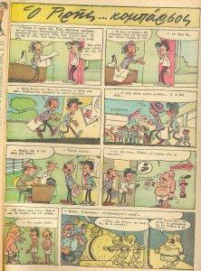 030 -Ο Ριρής κομπάρσος 13.06.1963.jpg