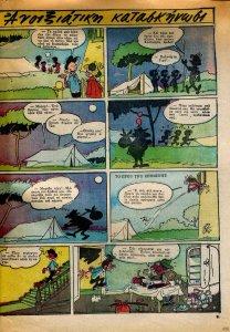 005 - Ανοιξιάτικη κατασκήνωση Τεύχος 1226  24.05.1962.jpg