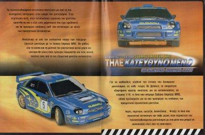 SUBARU WRC Οδηγος Σειρας b.jpg