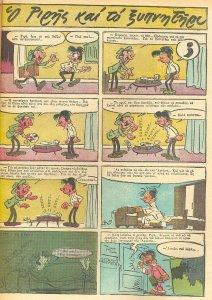 015 - Ο Ριρής και το ξυπνητήρι 17.01.1963.jpg
