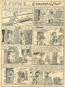 047 - Ο Ριρής κυανοπόγων 17.02.1966.jpg