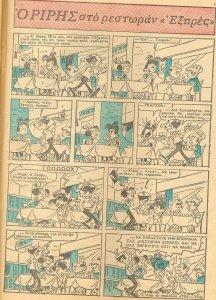 049 - Ο Ριρής στο ρεστωράν ''Εξπρές'' 13.04.1966.jpg