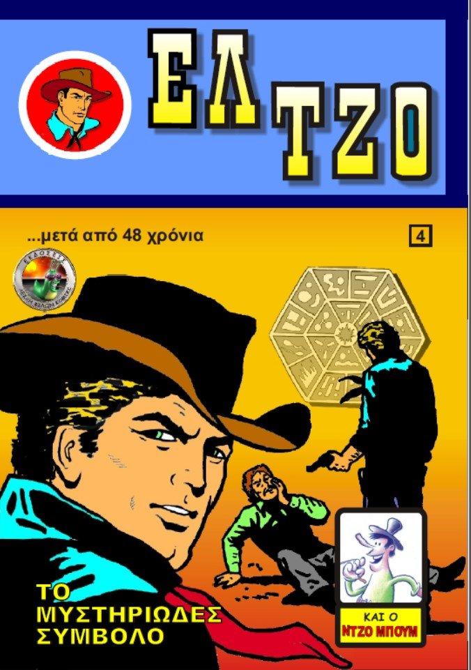 ElTzo4.jpg