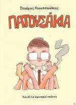 tn_PATOUSAKIA_0001.jpg