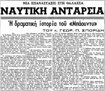 Ανταρσία του Μπάουντυ (ΕΘΝΟΣ, 8-2-1961).png