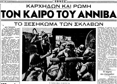 Τον Καιρό του Αννίβα (ΕΘΝΟΣ, 17-2-1958).png