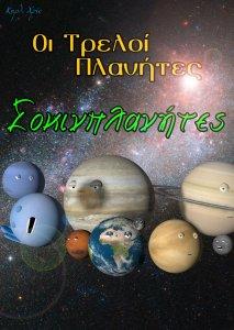Οι-τρελοί-πλανήτες.-Χαροπλανήτες.jpg