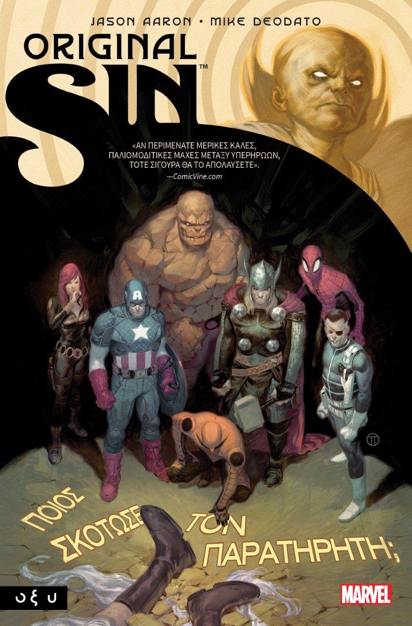 Διαγωνισμός: Original Sin των εκδόσεων Οξύ