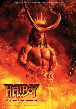 Διαγωνισμός: 8 διπλές προσκλήσεις για το Hellboy: Ξαναγύρισα από την Κόλαση