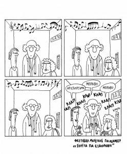 TVCC_#491_Elevator_Music_Festival_T.Z.jpg