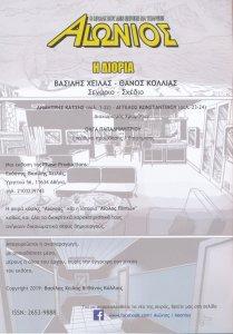 AIONIOS-3.thumb.jpg.6e25f1e4e9d916c61dd3b81715f6b0fe.jpg
