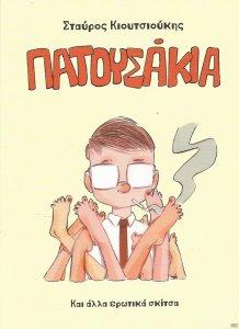 PATOUSAKIA_0001.jpg