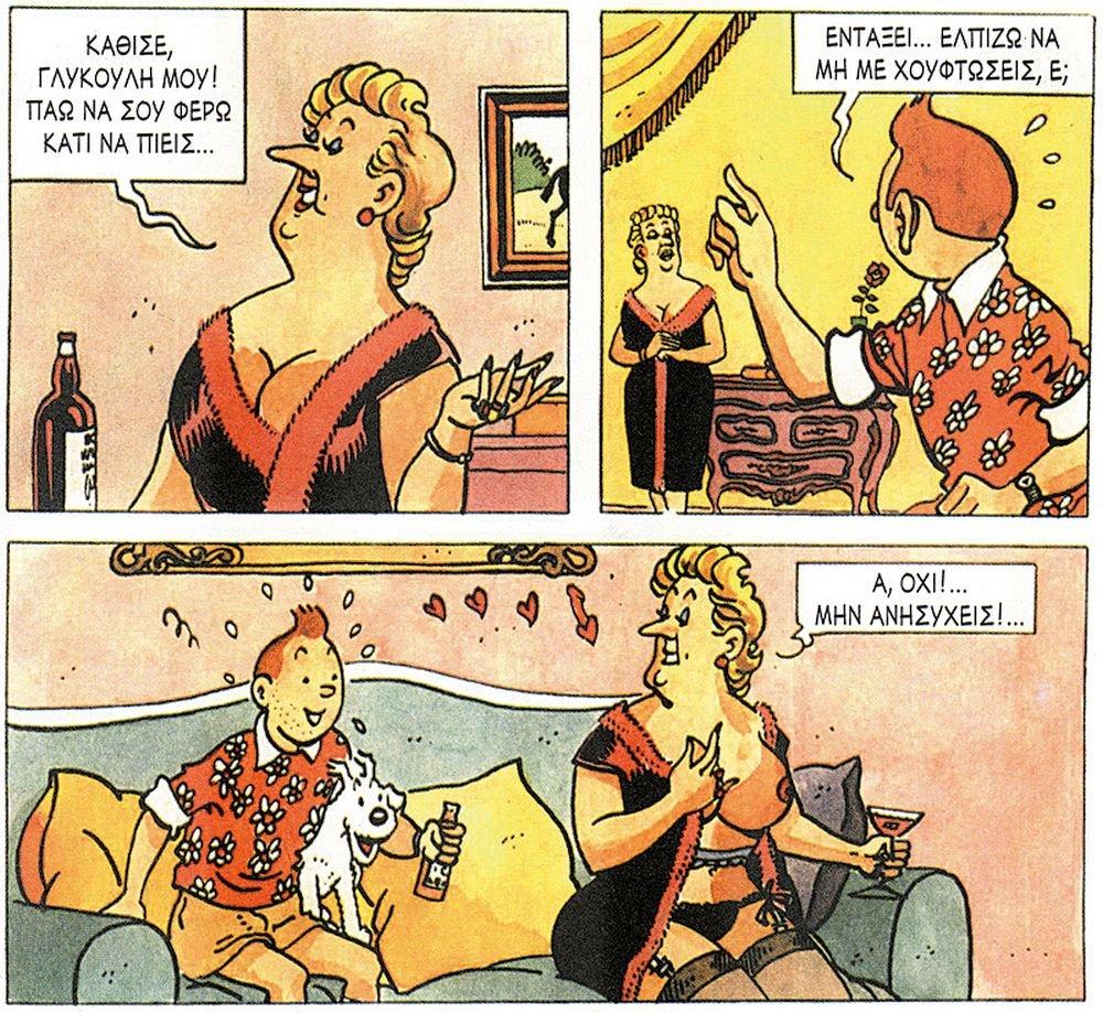 Πλήρες καρτούν σεξ κόμικ