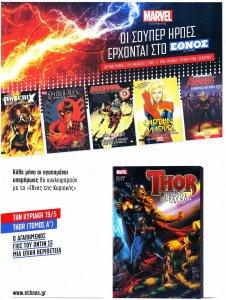 ETHNOS Avengers next Thor.jpg