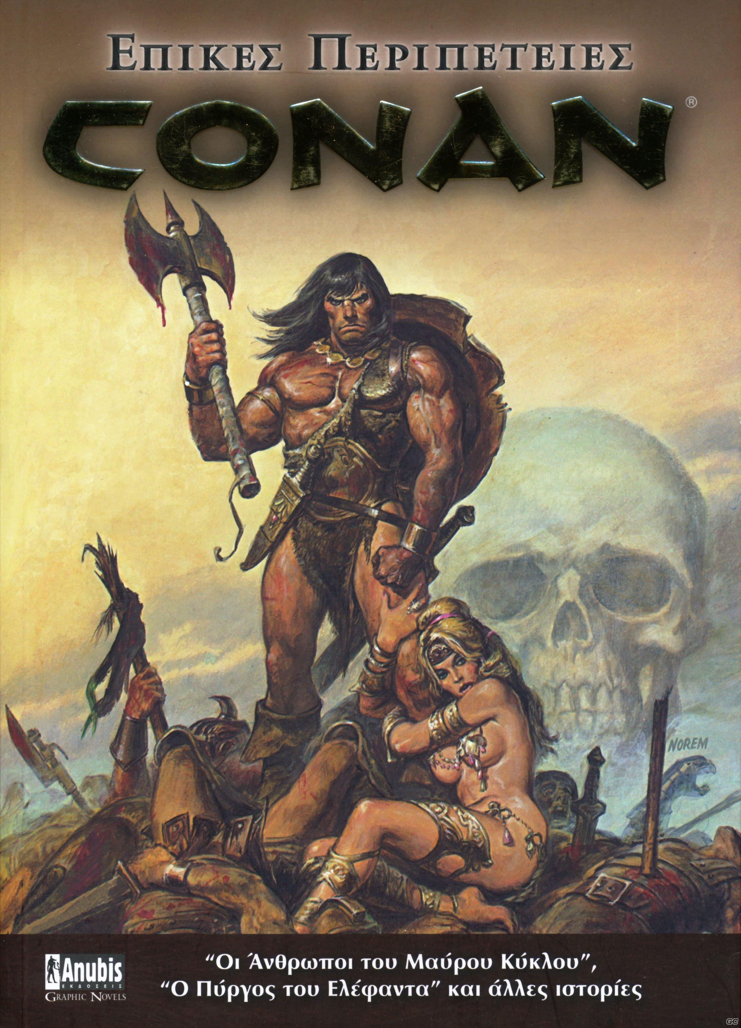 Διαγωνισμός: CONAN - ΕΠΙΚΕΣ ΠΕΡΙΠΕΤΕΙΕΣ των εκδόσεων Anubis