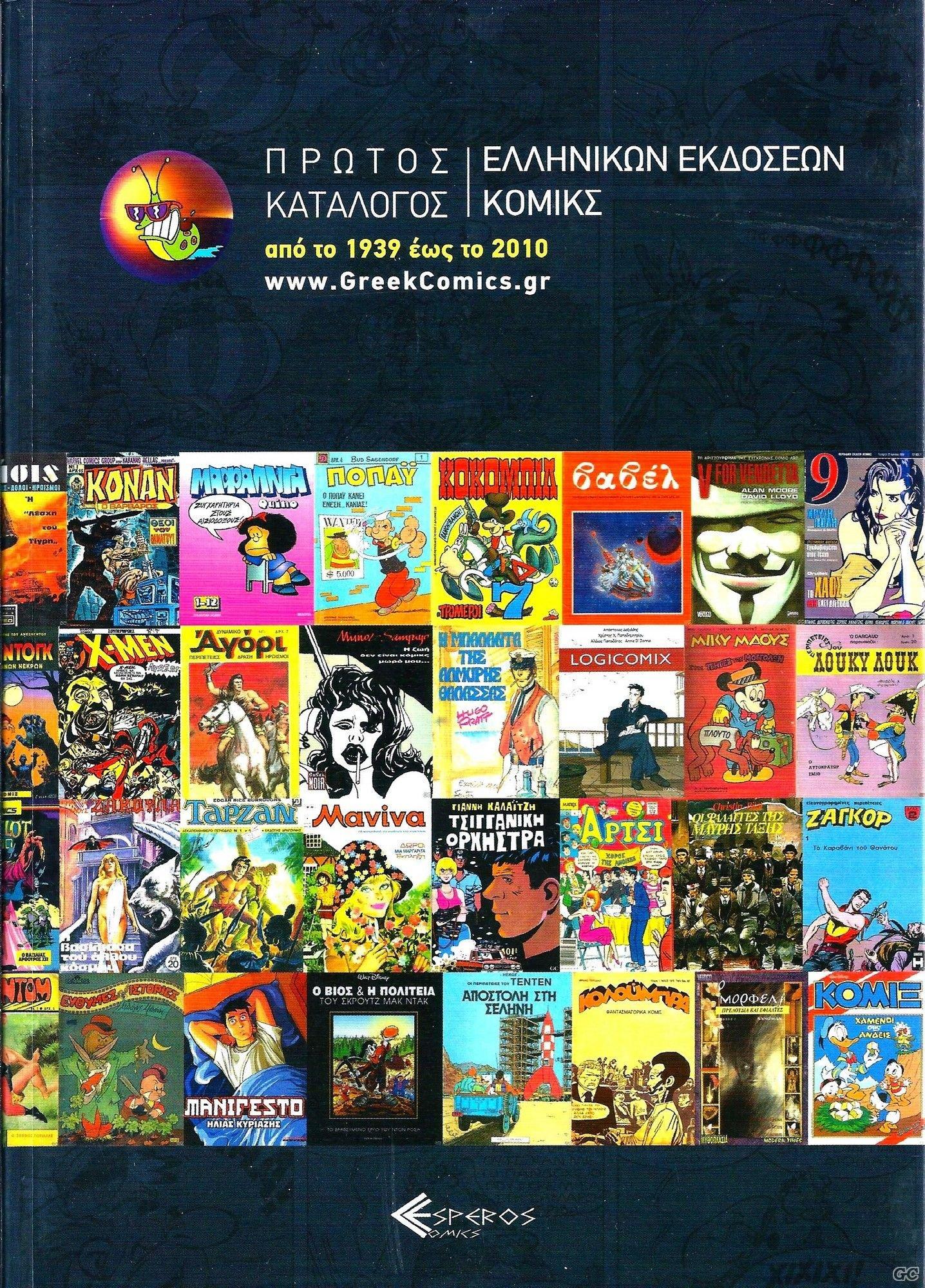 Διαγωνισμός: Πρώτος Κατάλογος Ελληνικών Εκδόσεων Κόμικς - Hardcover
