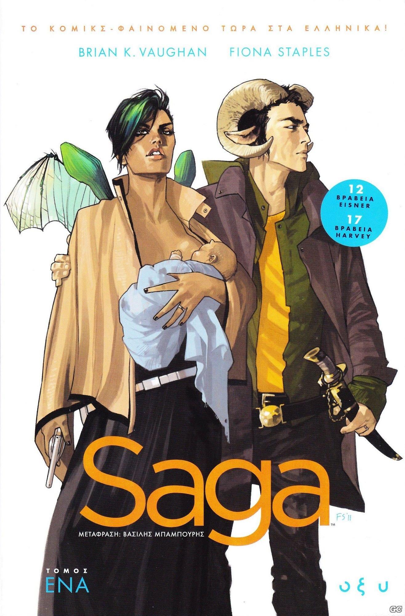 Διαγωνισμός: Saga Τόμος Ένα των εκδόσεων Οξύ