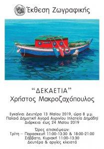 dekaetia-poster_sm.thumb.jpg.8d8b350b963d68a952224da025314702.jpg
