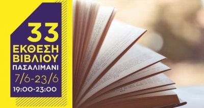 33η-εκθεση-βιβλιου-πασαλιμανι.jpg