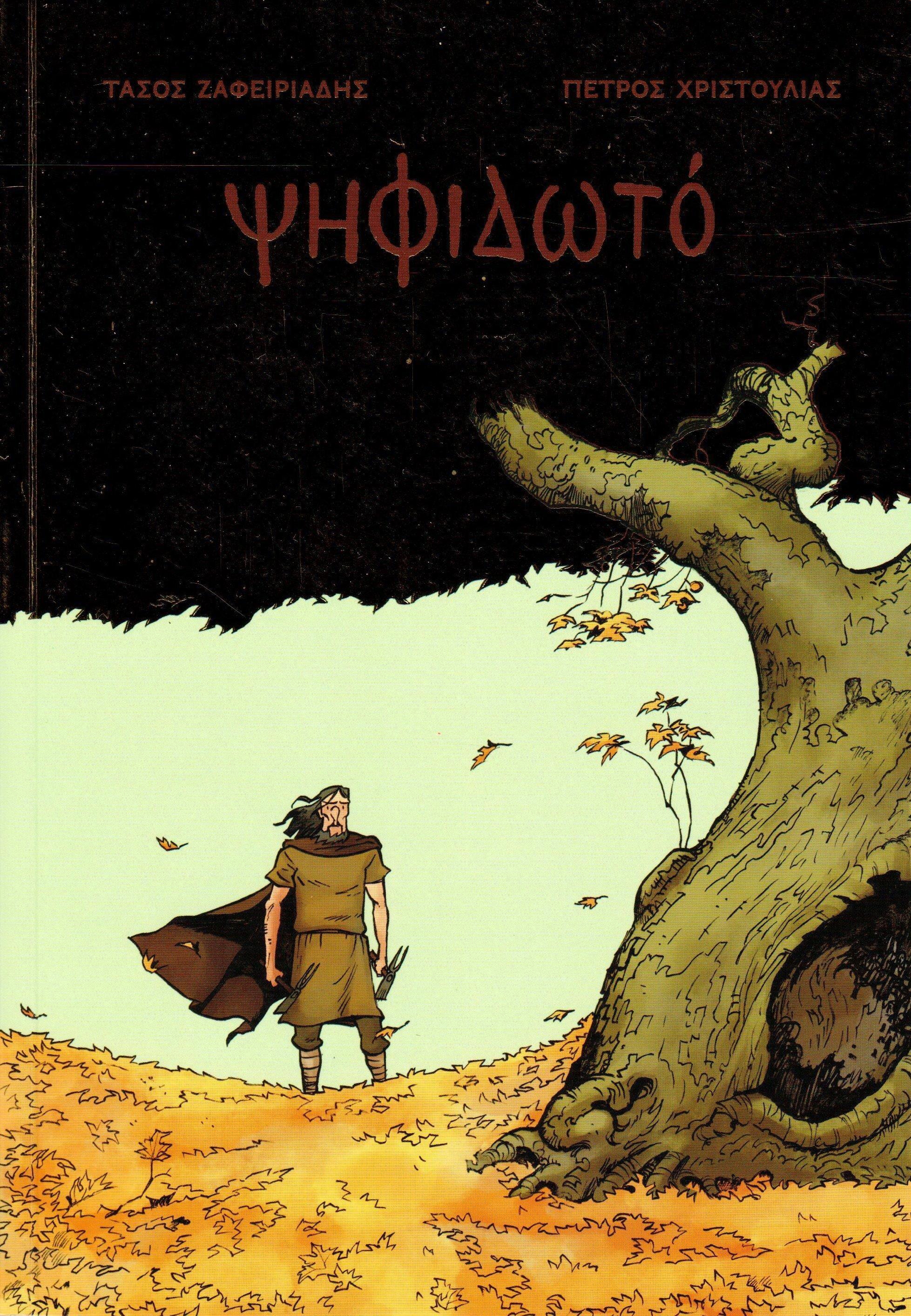 Διαγωνισμός: ΨΗΦΙΔΩΤΟ του Χριστούλια-Ζαφειριάδη των εκδόσεων Jemma Press
