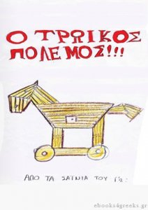 o-troikos-polemos-apo-ta-sainia-toy-g2.thumb.jpg.d0011a244244b274145b5466d9a3c499.jpg