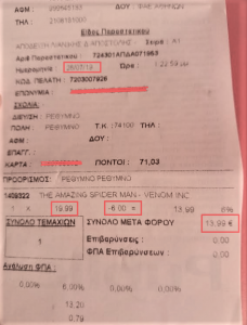 VENOM ΑΠΟΔΕΙΞΗ.png