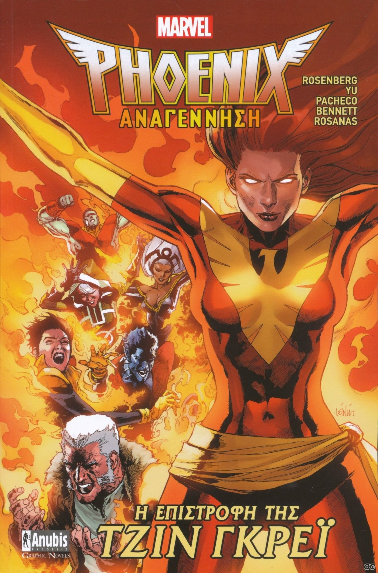 Διαγωνισμός : graphic novel PHOENIX ΑΝΑΓΕΝΝΗΣΗ της Marvel από τις εκδόσεις Anubis
