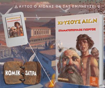 -Αιών-Σταματόπουλος-Γιώργος-e1567540361837.png