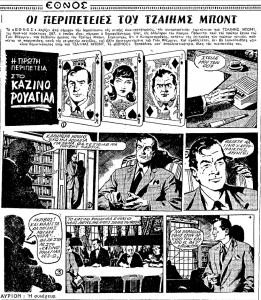 007 στο 'Έθνος' (20-9-1965).png