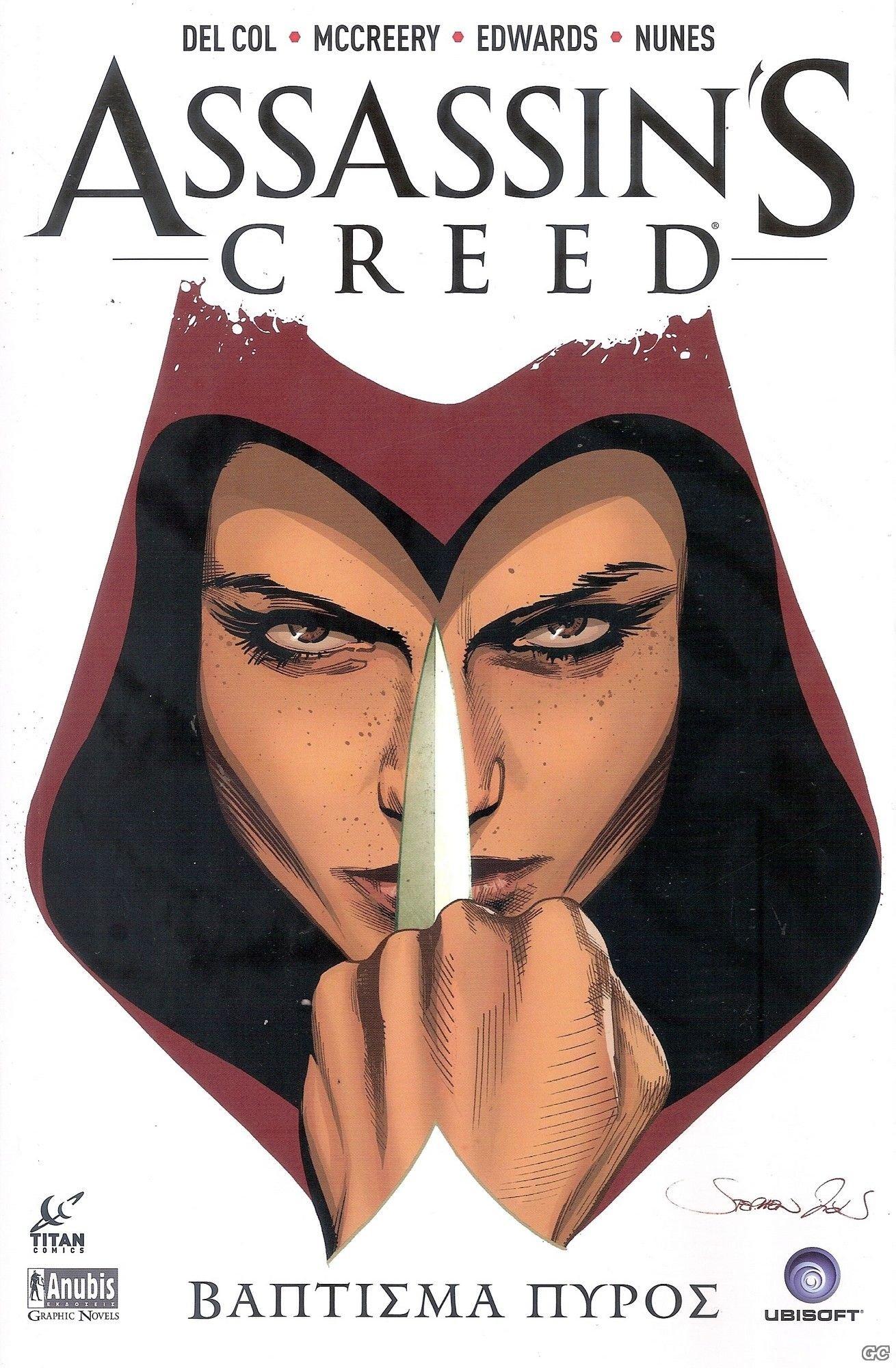 Διαγωνισμός : graphic novel ASSASSIN'S CREED - ΒΑΠΤΙΣΜΑ ΠΥΡΟΣ από τις εκδόσεις Anubis