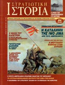 Στρατιωτική Ιστορία010.jpg