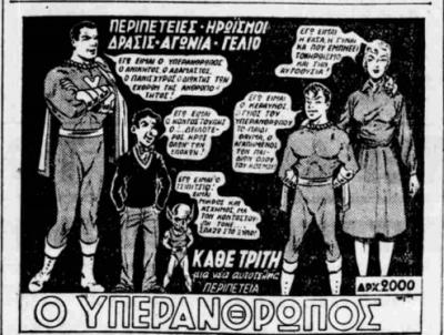 Διαφήμιση ΥΠΕΡΑΝΘΡΩΠΟΥ (Α.Η., 8-8-1951).png