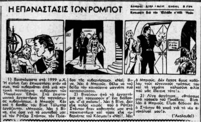 Η ΕΠΑΝΑΣΤΑΣΙΣ των Ρομπότ (Α.Η., φ. Κυριακή, 14-9-1951).png