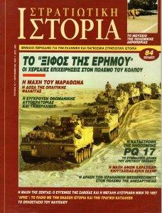 Στρατιωτική Ιστορία013.jpg