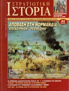 Στρατιωτική Ιστορία011.jpg
