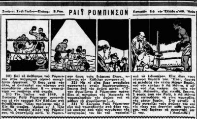 Κόμικ Σούγκαρ-Ρέι Ρόμπινσον (Α.Η., 14 Οκτώβριου 1951).png