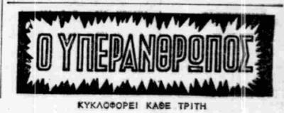 ΥΠΕΡΑΝΘΡΩΠΟΣ (δημ. στην Α.Η., φ.  1-7-1951).png