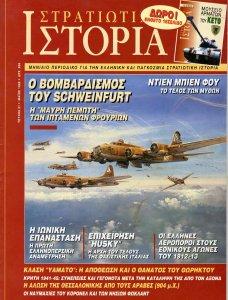 Στρατιωτική Ιστορία021.jpg