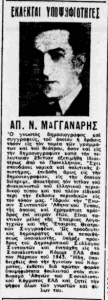 Απόστολος Ν. Μαγγανάρης (δημ. Σεπτ. 1951).png