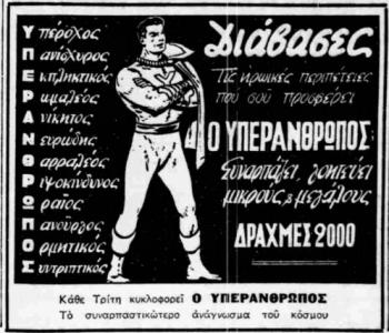 Υπεράνθρωπος σε Α.Η. (Σαββάτο, 5-8-1951).png
