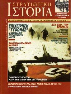 Στρατιωτική Ιστορία029.jpg