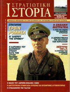 Στρατιωτική Ιστορία019.jpg