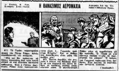 Θανάσιμος Αερομαχία (Μάρτιος 1954, εφημ. 'Αθλητική Ηχώ').png