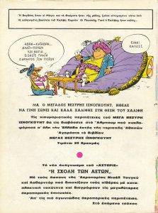Asterix_A-09_0036.thumb.jpg.9a4cd536c14354276d5f617db1bdecaa.jpg