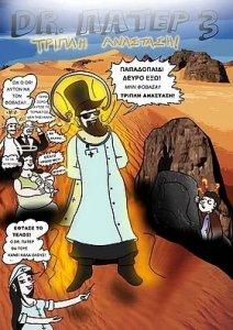 Dr.Pater3.thumb.jpg.94903c7a3ac0d9455b4fc99abeb9b329.jpg